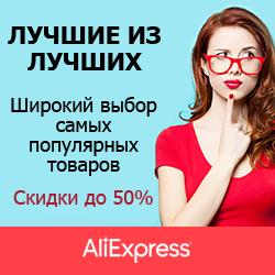 Али Экспрес - Горящие товары! Скидка до 90%