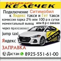 Яндекс такси, Cитимобилге улайбыз 2%