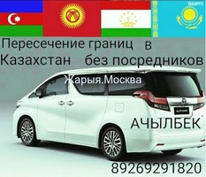 Такси мoсква - казахстан без посредников 4000р