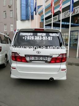 Границага такси Москва Казакстан без посредников