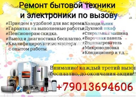 Ремонт холодильников и другие бытовые техники по вызову