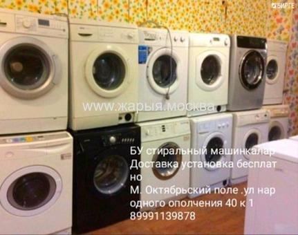 Ремонт стиральных машин диагностика бесплатно