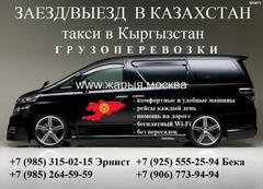 Такси границага Москва-Казахстан