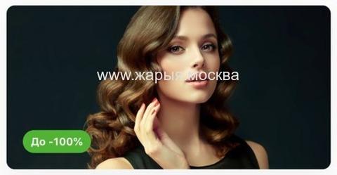 Лучшие цены и акции в москве