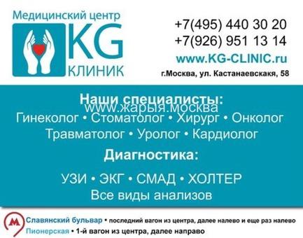 Мед центр KG-Clinic
