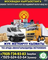 Грузоперевозки кыргызстанга жук жеткируу кызматы