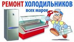 Ремонт Холодильник