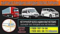Такси Москва Бишкеке Ошко