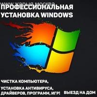 Ноутбук - компьютер оңдойм. Ремонт компьютеров.