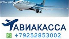 Авиакасса, авиабилеттер, Москва-Бишкек-Ош