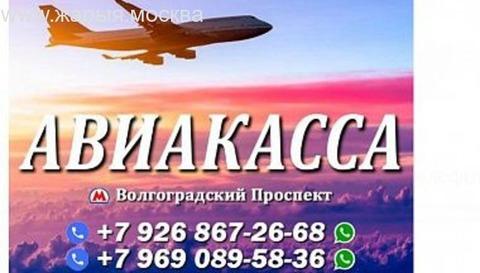 Арзан баада авиакасса, авиабилеттер