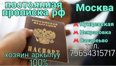 Постоянная прописка РФ