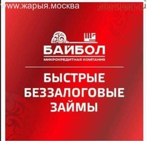 "МикроКредит""Байбол"""