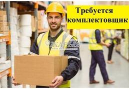 Комплектовщик / Работник склада