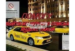Достану права из черного списка Яндекс такси