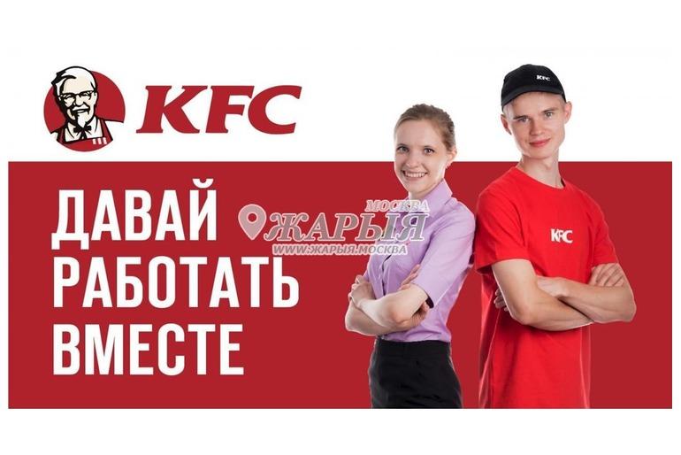 Срочно требуются в КФС повара-кассиры