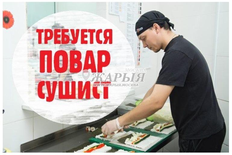 Требуется повар сушист с опытом