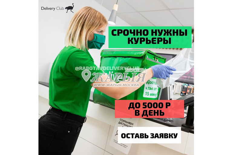 Работа курьером delivery club прямой работодатель