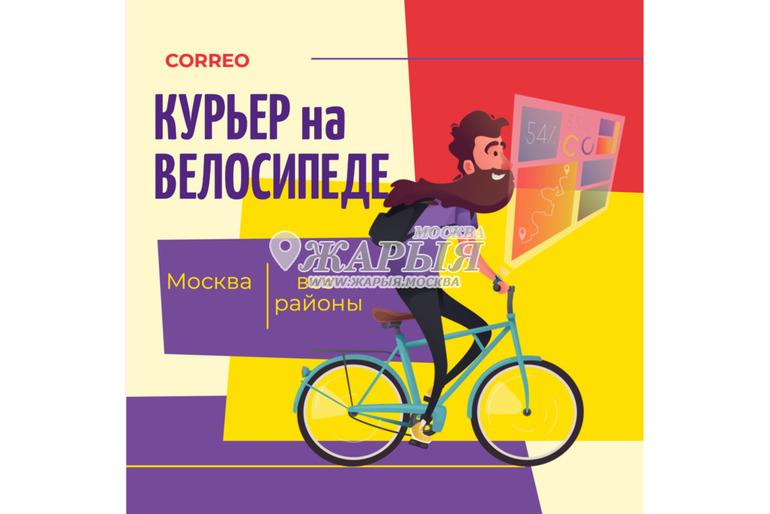 Курьер на велосипеде компании