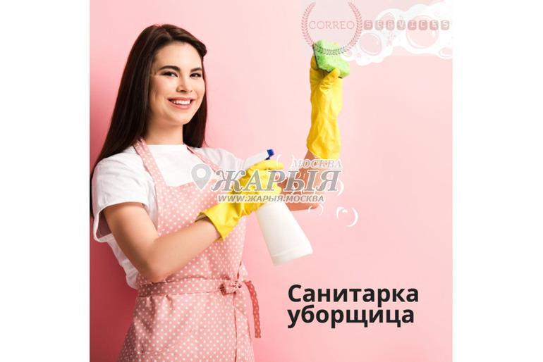 Санитарка-уборщица