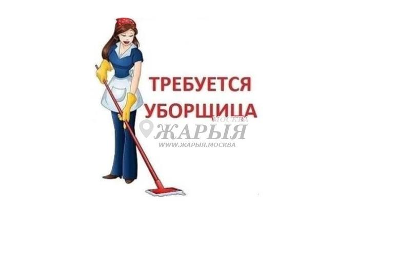 Уборщик